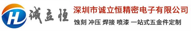 深圳市诚立恒精密电子有限公司